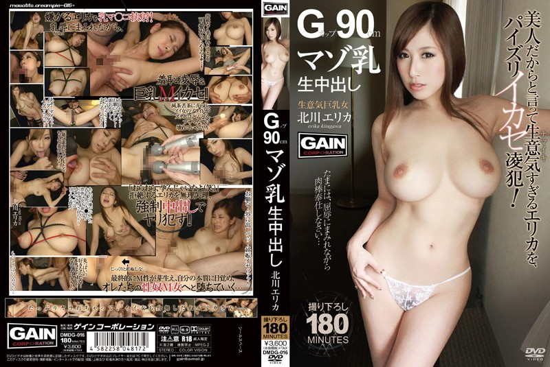 DMDG-016 Kitagawa Erika Out Masochist Milk Production