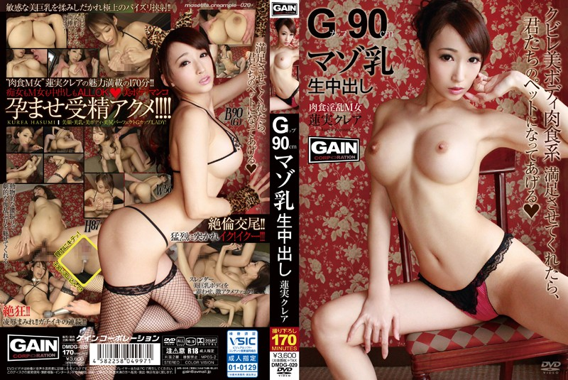DMDG-020 Hasumi Out Masochist Milk Production Claire
