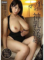 [DMDG-044] Maso Titties And Creampie Sex Hana Haruna