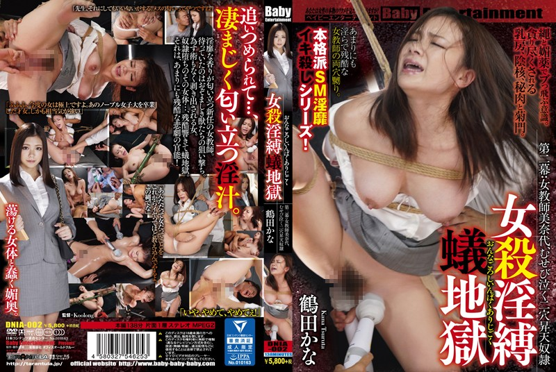 DNIA-002 Woman Killing Horny Bondage Ant Lion Second Act: Teacher Minayo, How Sob A Two-pole Ascension Slave Tsuruta