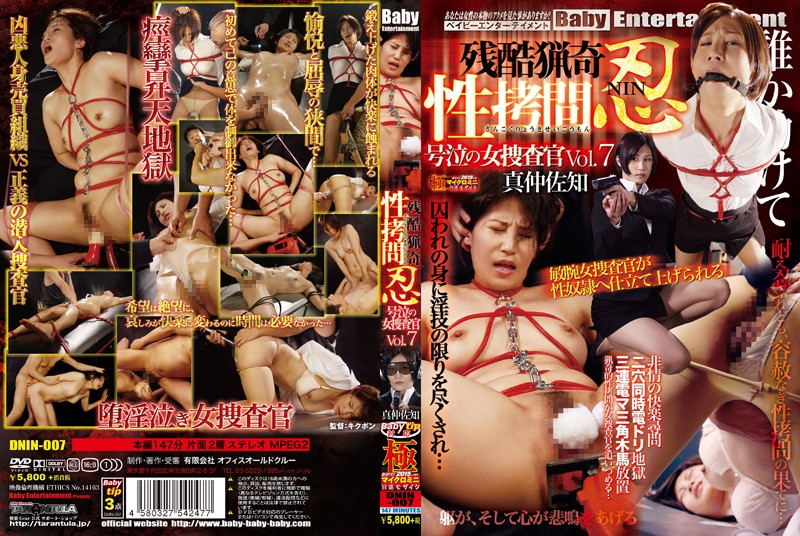 DNIN-007 Cruel Bizarre Of Torture.Shinobu Crying Woman Investigator Vol.7 Manaka Sachi