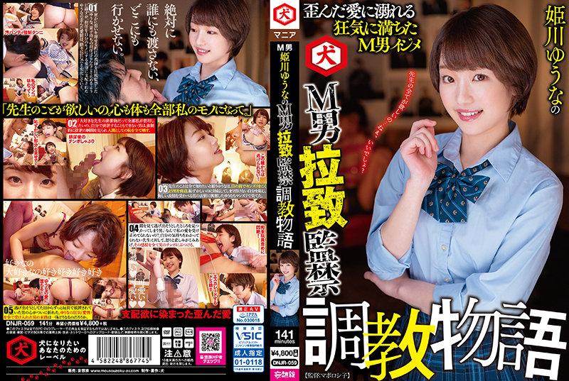 http://pics.dmm.co.jp/mono/movie/adult/dnjr059/dnjr059pl.jpg