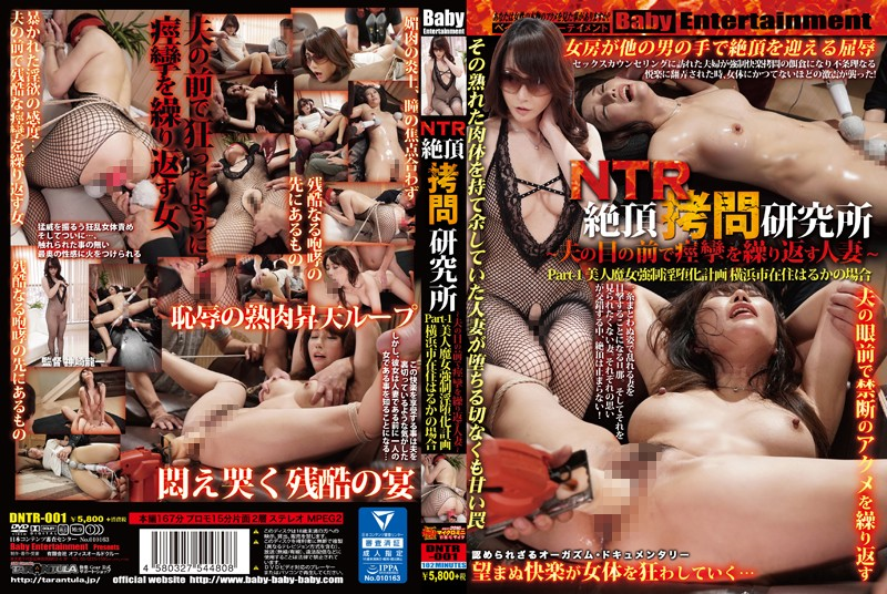 DNTR-001 NTR Cum Torture Institute - Repeated Convulsions In Front Of The Eyes Of Her Husband Married Woman ~ Part-1 Beauty Witch Forced __ Plan Yokohama Resident If Much Of