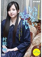 DOER-003 - いけない~YOU~れい 村咲怜  - JAV目錄大全 javmenu.com
