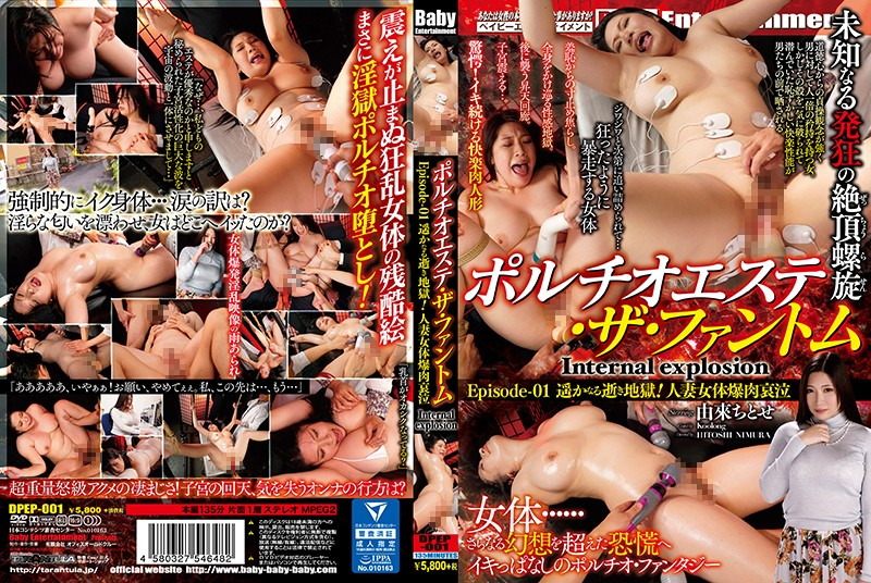 DPEP-001 Vaginal Portion Of Cervix Este-the-phantom Internal Explosion Episode-01 Distant Living Hell!Married Woman's Body Exploding 肉 Sad 泣 Yukari來 Chitose