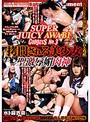 SUPER JUICY AWABI GODDESS No.3 拷問される美少女 聖激辱媚肉神 水卜麻衣奈