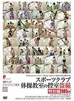 DPJT-122 - スポーツクラブ体操教室の控室盗撮 特別編  - JAV目錄大全 javmenu.com