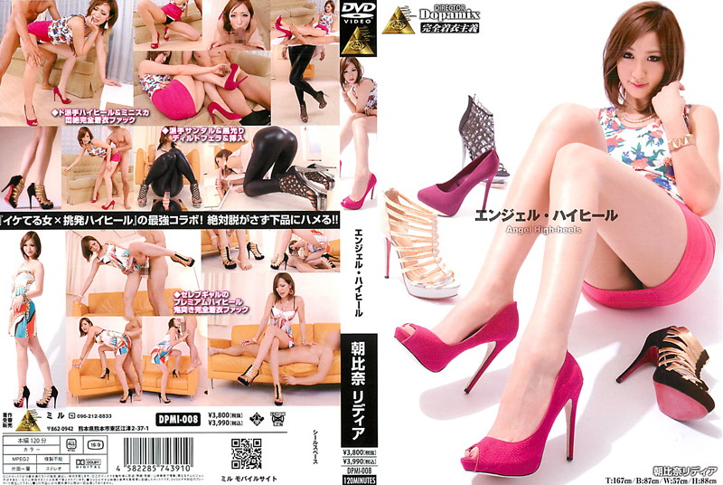 DPMI-008 Asahina Ridia Angel High Heels
