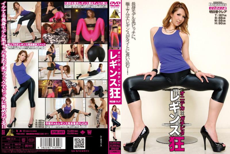 DPMI-009 Claire Asuka Oniteka × Gachipita 狂 Leggings (Miru) 2012-11-19