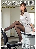 [DPMI-029] Unreal Panty Hose Legs Ai Hoshina