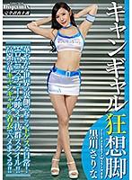 [DPMI-041] Campaign Girl Crazy Legs Sarina Kurokawa