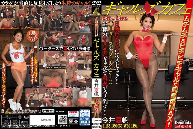 DPMI-044 Gals Cafe Natsuho Imai (Miru) 2019-11-13