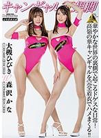 DPMI-045 Campaign Girl Fantasy Leg W Cast Hibiki Otsuki Morisawa Kana