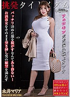 [DPMI-050] Erotic Tights: Maria Nagai