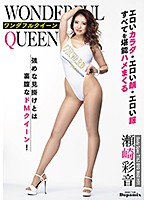 [DPMI-051] Wonderful Queen Ayane Sezaki