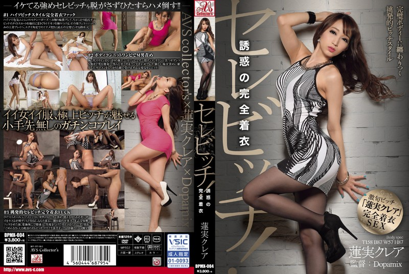 DPMX-004 Serebitchi!Full Clothing - Hasumi Claire Of Temptation