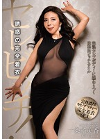 DPMX-013 Cerevic!~ Complete Clothes Of Temptation ~ Ikki Ichiyo