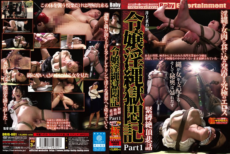 DRIG-001 Daughter Horny Rope Prison Bondage Climax Heartbreaking Story Part1 Inoue Maoka