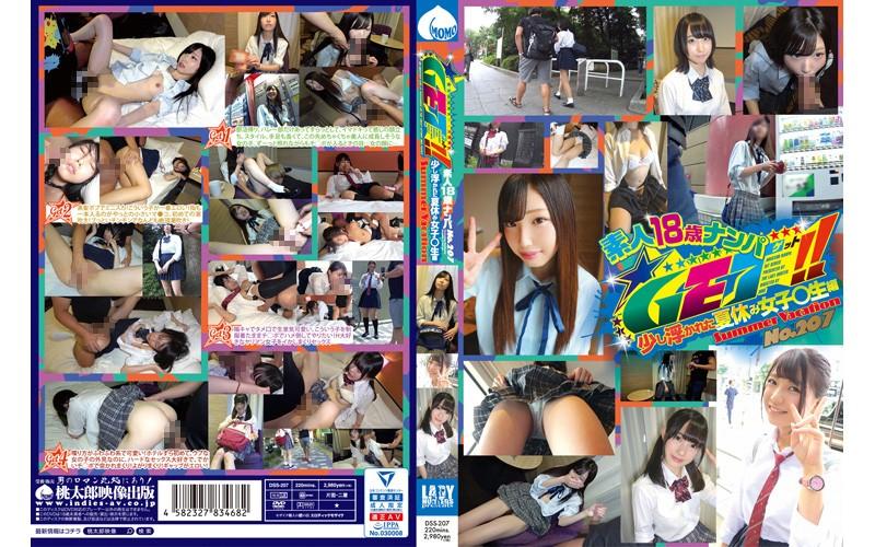 DSS-207 Amateur 18 Year Old Pick-up GET! ! No.207 Summer Vacation Girl (Momotarou Eizou Shuppan) 2019-12-07