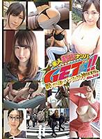 DSS-213 Amateur Beauty Body Pick-up GET! !! No.213 Great God Body When Taken Off