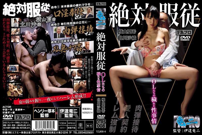 DTRS-008 Absolute Obedience OL Our Unclean Unclean Sexual Situation Kitagawa Natsuki Yokoyama Was Saori