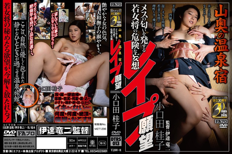 DTRS-013 Dangerous Delusion Retail TaKeiko Of Young Proprietress Which Emits A Smell Of Rape Desire Deep In The Mountains Of Hot Spring Inn Female