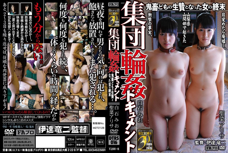 DTRS-016 Woman Of Endings That Became A Sacrifice Of The Population Gangbang Document Devil (FA Pro . Platinum) 2015-12-01