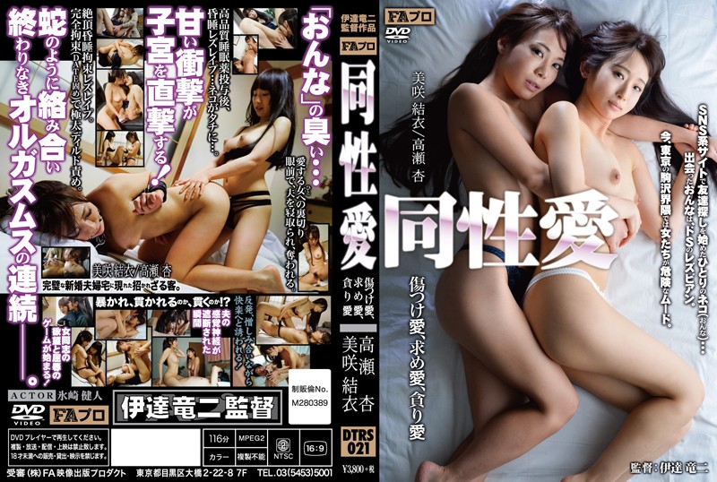 DTRS-021 Homosexual Hurt Love Seeking Love Devour Love Yui Misaki An Takase