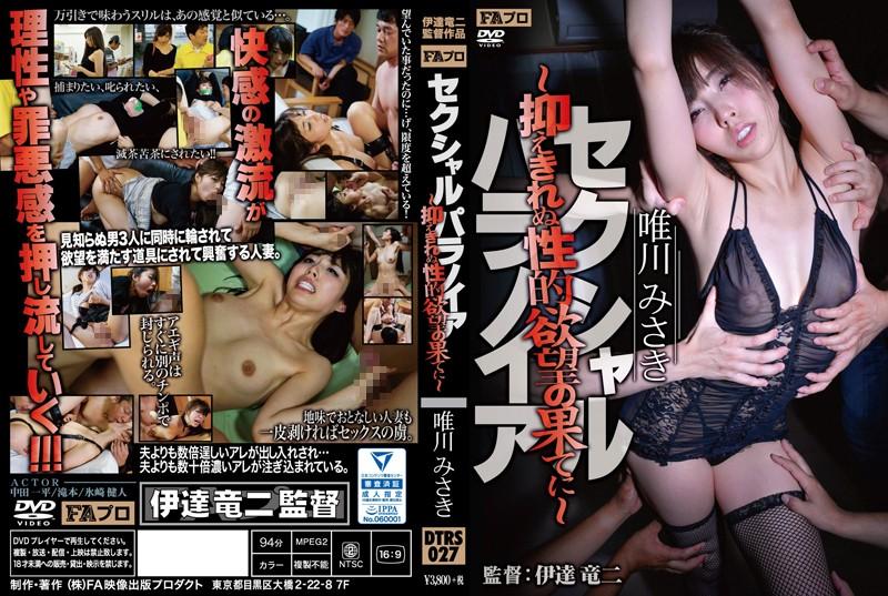 DTRS-027 Sexual Paranoia Tadakawa Misaki