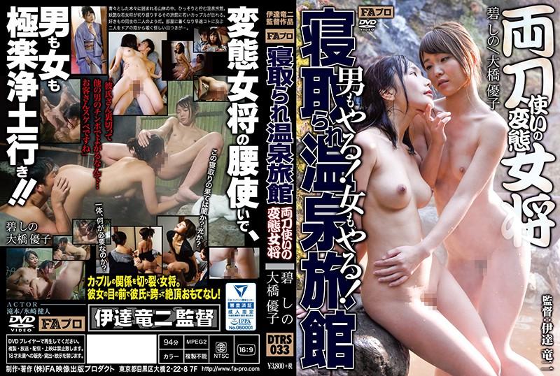 寝取られ温泉旅館 両刀使いの変態女将 碧しの 大橋優子 『DTRS-033』