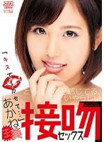 DVAJ-168 Feels About Melting, Sweet Odious Kiss Sex Akane Aoi