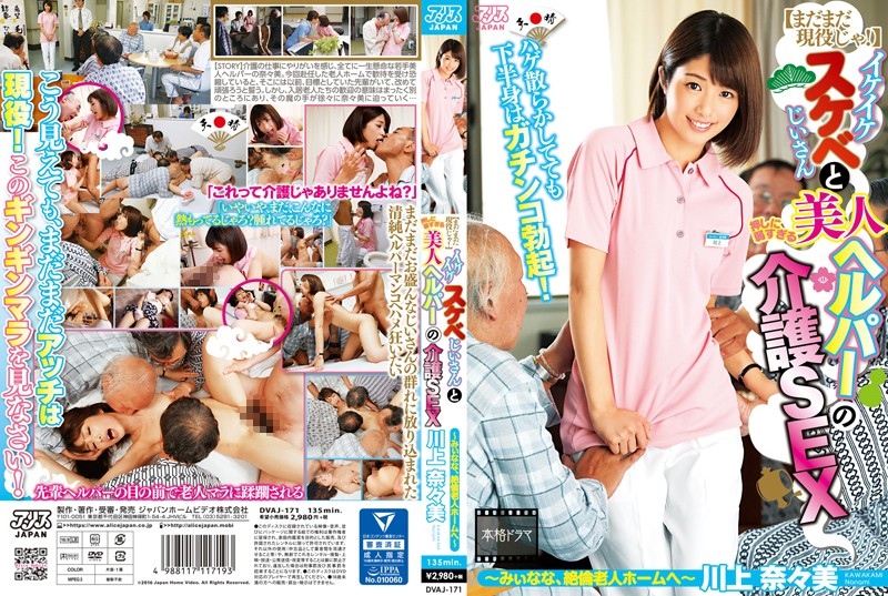 DVAJ-171 [ 's Still Active! ]Ikeike Lascivious Old Man And The Nursing Sex ~ Myina Too Weak Beauty Helper To Push Kawakami - To Unequaled Nursing Home Nanami