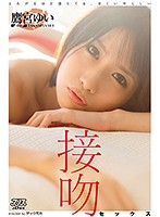 鷹宮ゆい 3 月新作「とろけるほど感じてる、甘くいやらしい接吻セックス」