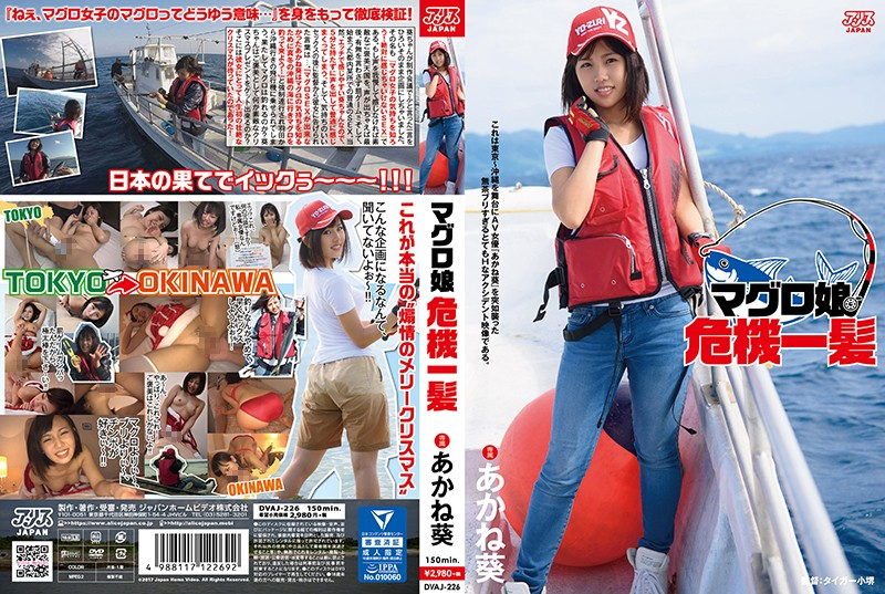 DVAJ-226 Tuna Daughter Close Call Akane Aoi
