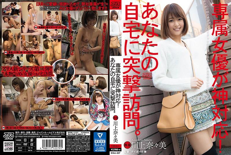 専属女優が神対応!あなたの自宅に突撃訪問。 川上奈々美 (DVAJ-227)