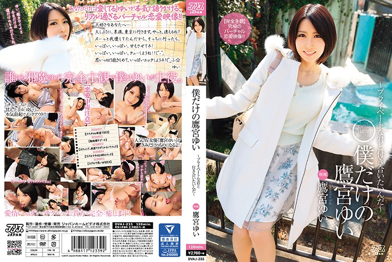 DVAJ-233 I Want To Go Out With You I Only Takamiya Of Yui ~ Private ~