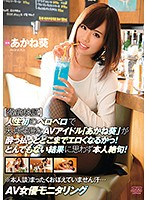 """DVAJ-234 AV Actress Monitoring [thorough Verification] First Of Innocent AV Idol """"Aoi Akane"""" In Drunk Life And Get Drunk Somewhere Until Tsu Happens Erotic!Ridiculous Result To Think Not Himself Speechless!"""