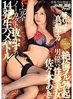 DVAJ-269 Half Semi Semi Emergency Continuous Fuck Hotaru Insertion (yes) Seriously (Majin) Naka Unjust Full Erection Actor V Sexual Beauty Sasaki Aki ~ 14 Unlikely Pull Out Skeleton Battle ~