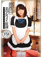 [DVAJ-275] A Beautiful Girl Sex Slave With Teary Eyes Mii Kurii