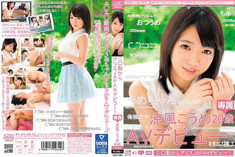 DVAJ-284 An Alice JAPAN Debut - Ukome Suzukaze