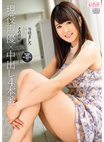 [DVAJ-289] Active Voice Actor × Cum Inside Fuyusaki Mashiro