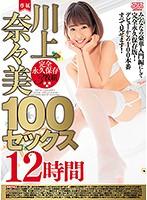川上奈々美100セックス12時間