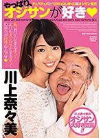 [DVAJ-295] fter All, Like Ogasan Chupapucha And Belo Chu Fucking Sweet Sexual Intercourse Kawakami Nanami