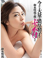 [DVAJ-303] I'm About To Bukkake The Face Of Saryu Usui With Massive Amounts Of Rich And Thick Semen
