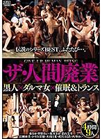 DVAJ-378 ザ・人間廃業 黒人×ダルマ女×催眠&トランス