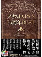 アリスJAPAN35周年BEST