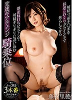 DVAJ-518 Immediately Before Ejaculation Ji ○ Port Is Irritated With A Low Speed Kneading Grind And Then Driven To The Limit Of Ejaculation With A Detonation Velocity Stakeout Piston Gear Change Cowgirl 3 Production Special Without Bukko Riho Fujimori