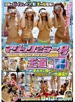 2008王道 in 三浦海岸 DVDES-128画像