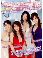 超ゴージャス!濃密美熟女逆ナンパ 横浜みなとみらい編 DVDES-158画像