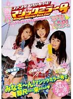 ファン参加型MM号!即尺マジックミラー号! DVDES-173画像